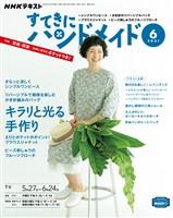 NHK すてきにハンドメイド  2021年6月号
