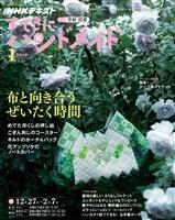 NHK すてきにハンドメイド  2019年1月号