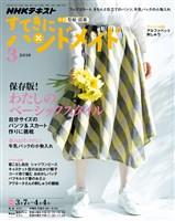 NHK すてきにハンドメイド  2019年3月号
