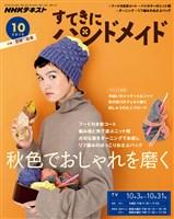 NHK すてきにハンドメイド  2019年10月号
