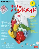 NHK すてきにハンドメイド  2020年7月号