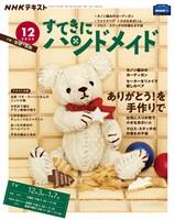 NHK すてきにハンドメイド  2020年12月号