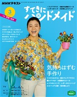 NHK すてきにハンドメイド  2021年3月号