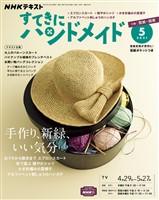 NHK すてきにハンドメイド  2021年5月号
