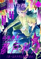花ゆめAi Vol.32
