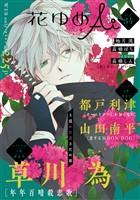 花ゆめAi Vol.34