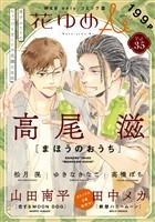 花ゆめAi Vol.35