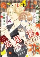 花ゆめAi Vol.14