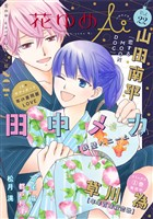 花ゆめAi Vol.22