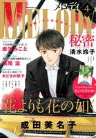 【電子版】メロディ 4月号(2021年)