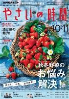 NHK 趣味の園芸 やさいの時間  2018年10月・11月号