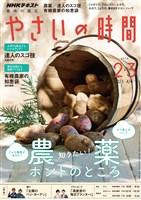 NHK 趣味の園芸 やさいの時間  2019年2月・3月号