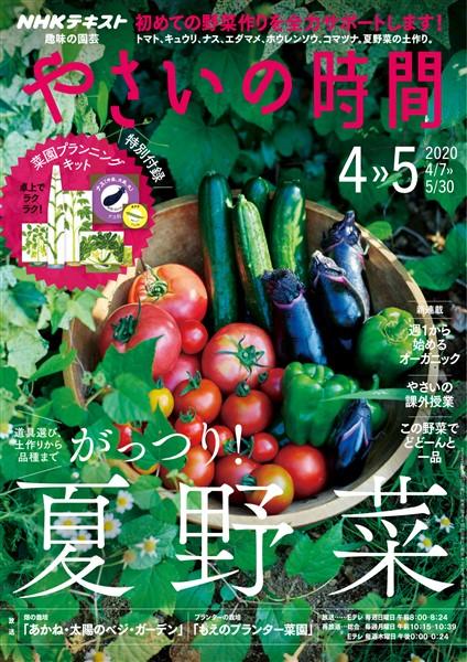 NHK 趣味の園芸 やさいの時間  2020年4月・5月号