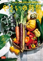 NHK 趣味の園芸 やさいの時間  2020年6月・7月号