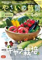 NHK 趣味の園芸 やさいの時間  2021年4月・5月号