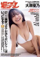 週プレ No.41 10/11号