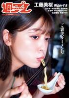 週プレ No.44 11/1号