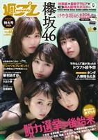 週プレ No.45 11/6号