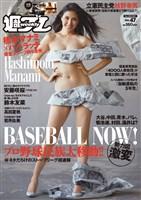 週プレ No.47 11/20号
