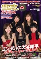 週プレ No.1&2 1/8号