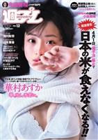 週プレ No12 3/19号
