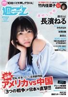 週プレ No.17 4/23号