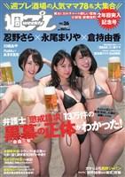 週プレ No.26 6/25号