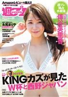 週プレ No.29 7/16号