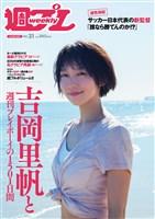 週プレ No.31 7/30号