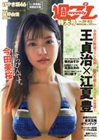 週プレ No.39&40 10/1号