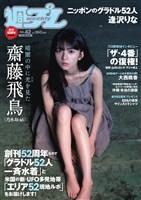 週プレ No.42 10/15号