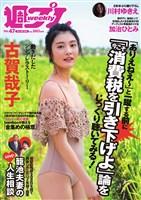 週プレ No.47 11/19号