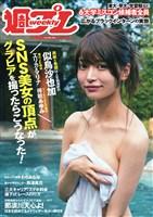 週プレ No.48 11/26号