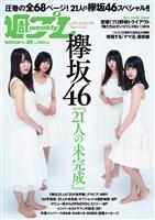 週プレ No.49 12/3号