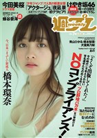 週プレ No.7 2/18号