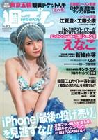 週プレ No.10 3/11号