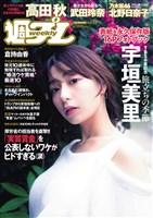 週プレ No.17 4/29号