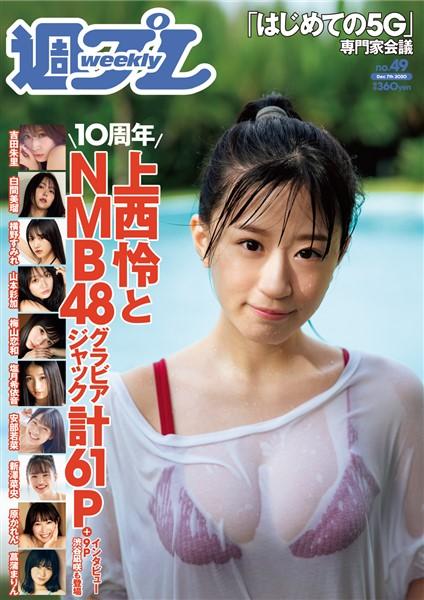 週プレ No.49 12/7号