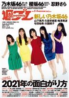 週プレ No.3&4 1/25号