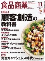 食品商業  2017年11月特大号