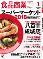 食品商業 2018年1月特大号