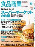 食品商業 2018年6月号