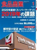 食品商業 2019年1月特大号