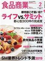 食品商業 2019年2月特大号