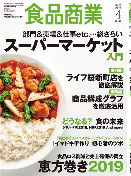 食品商業 2019年4月特大号