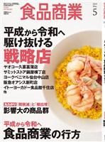 食品商業 2019年5月号