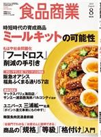 食品商業 2019年8月特大号