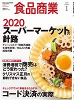 食品商業 2020年1月号