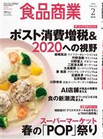 食品商業 2020年2月特大号