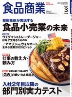 食品商業 2020年3月特大号